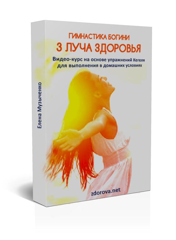 Гимнастика Богини 3 Луча женского здоровья.