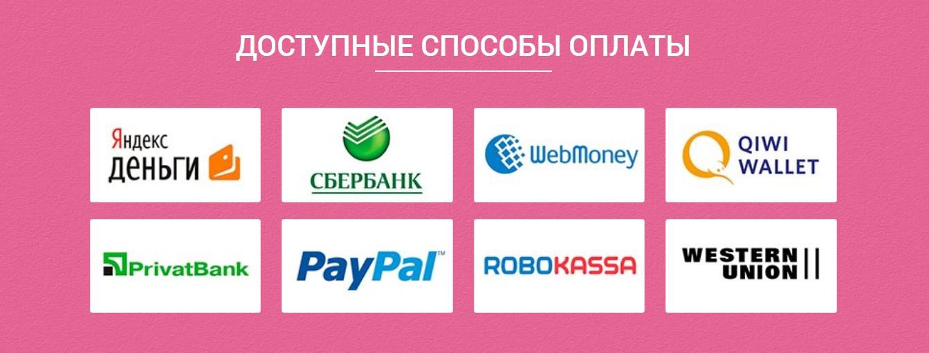 способы оплаты Елены Музыченко