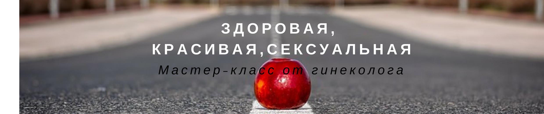 Мастер-класс Елены Музыченко аюрведа